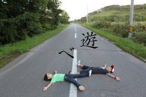 道路で寝転ぶ子供