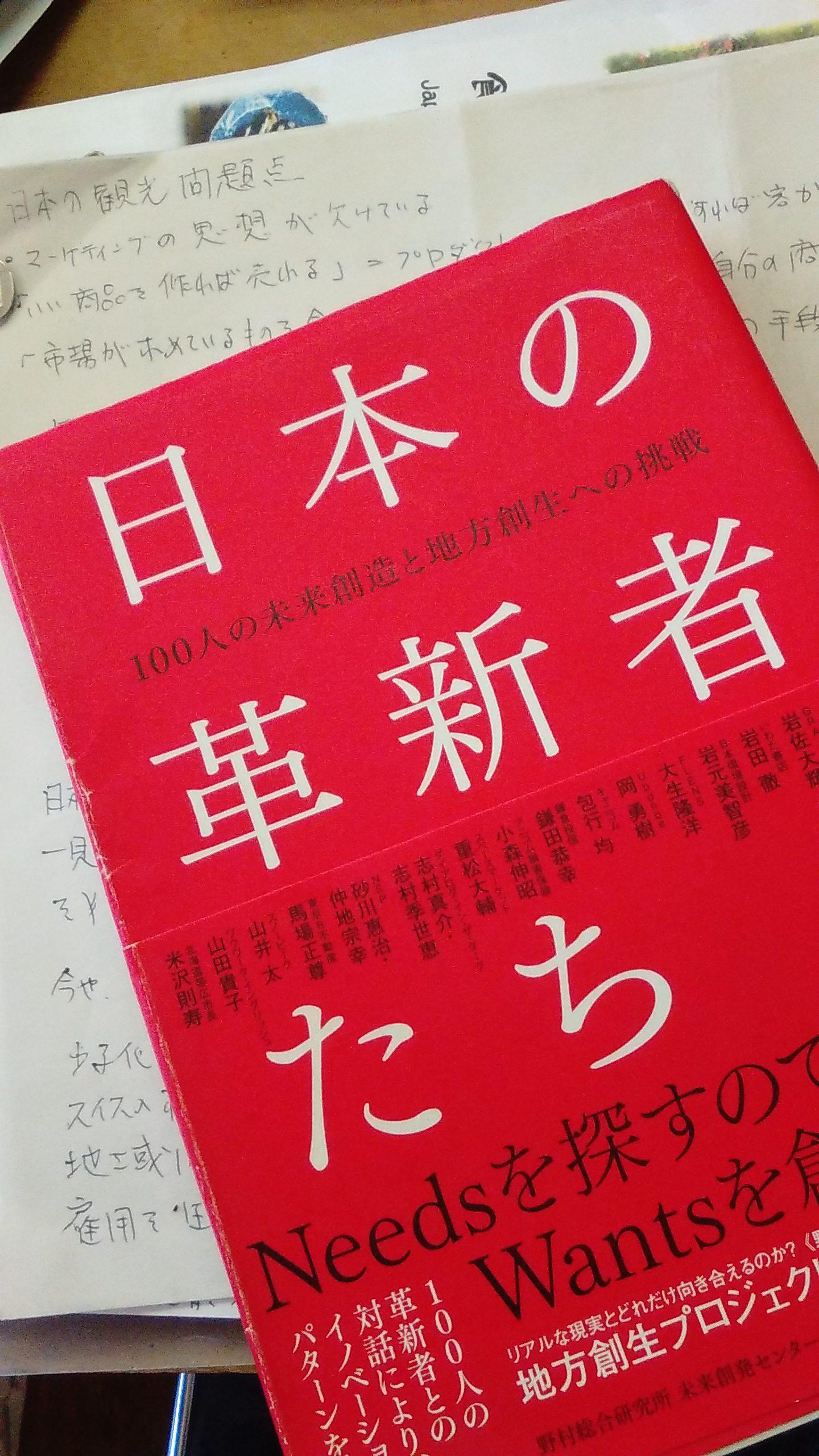 日本の革新者 本