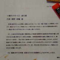 文教大学の論文