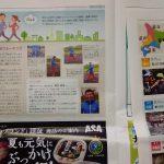 2017/7 キタ★マルシェ掲載