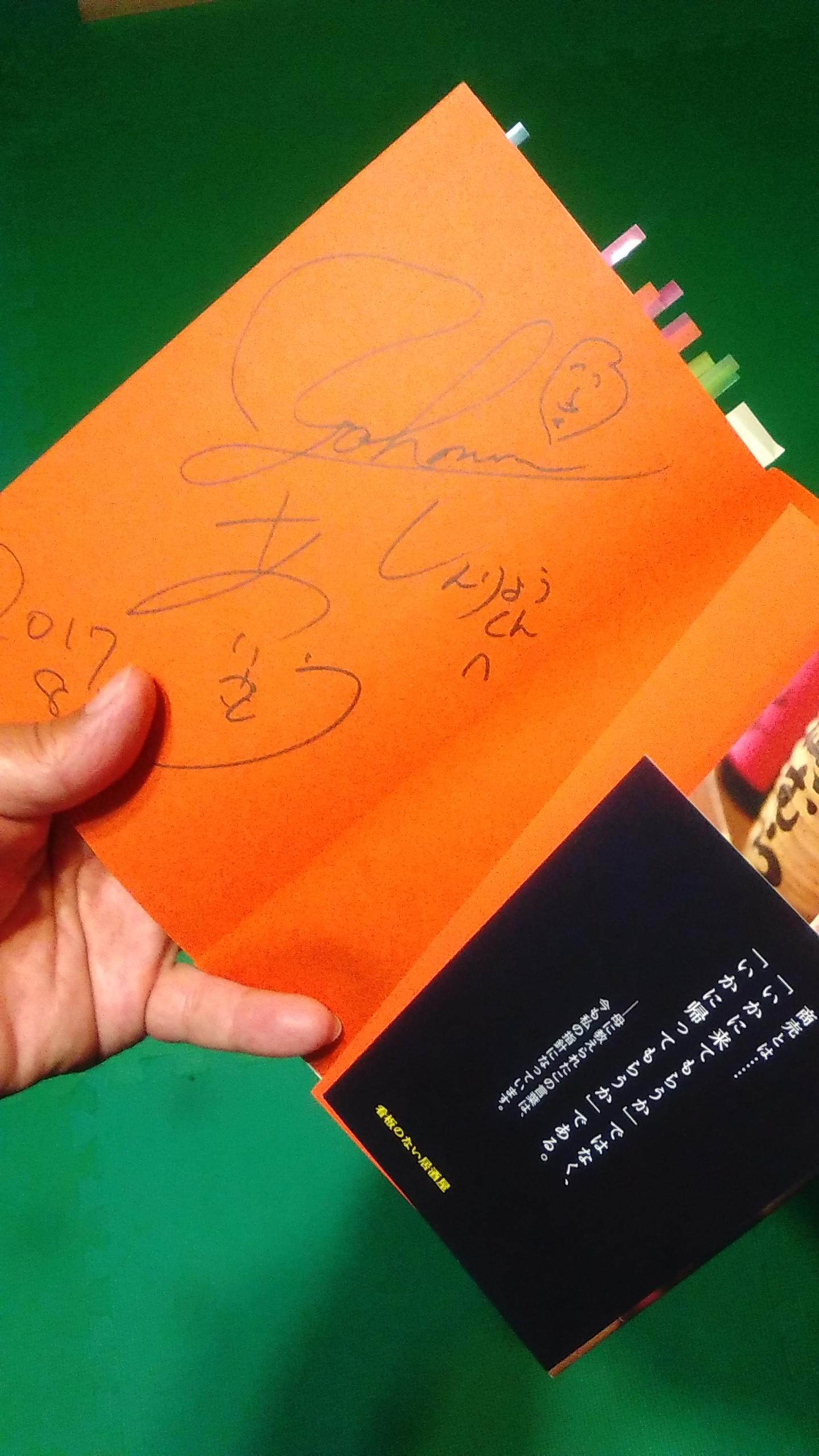 岡村さんの本にサインをもらいました