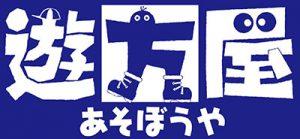 遊方屋 ロゴ
