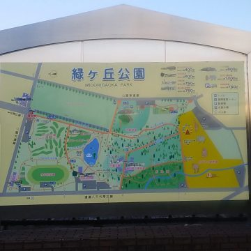 緑ヶ丘公園看板